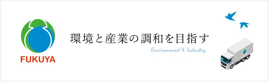 環境と産業の調和を目指す